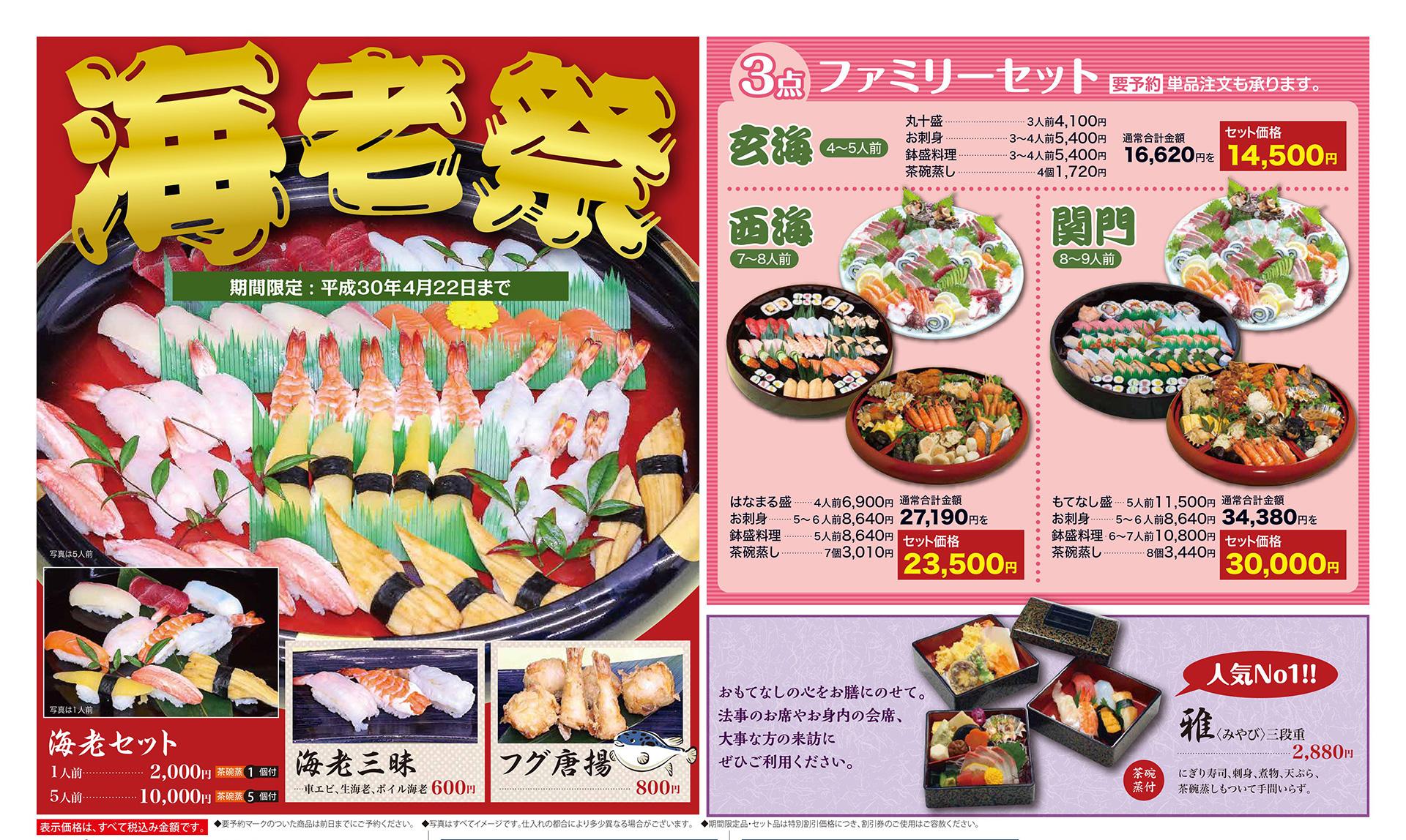 menu1801